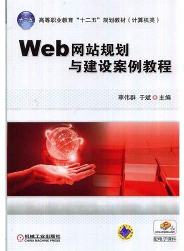 "Web网站规划与建设案例教程(高等职业教育""十二五""规划教材 计算机类)"