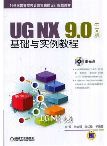 UG NX 9.0中文版基础与实例教程(21世纪高等院校计算机辅助设计规划教材)