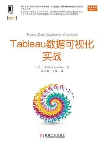 Tableau数据可视化实战(国内首本Tableau数据可视化著作, 透过70多个数据可视化分析实例,全面展示Tableau进行大数据可视化分析的各种技术细节和实用技巧)