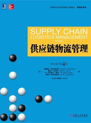 供应链物流管理(英文版·原书第4版)