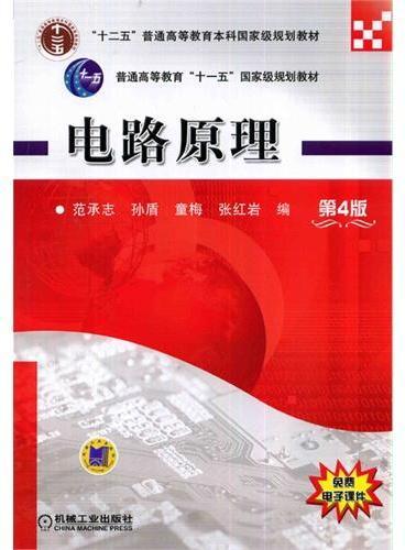 """电路原理(第4版,""""十二五""""普通高等教育本科国家级规划教材)"""