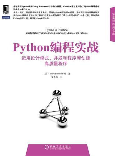 """Python编程实战:运用设计模式、并发和程序库创建高质量程序(全球资深Python专家Doug Hellmann作序推荐,以3个完整的案例展示""""设计-实现-优化""""的全过程)"""