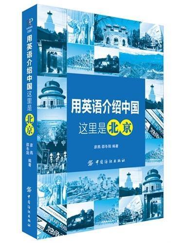 用英语介绍中国:这里是北京