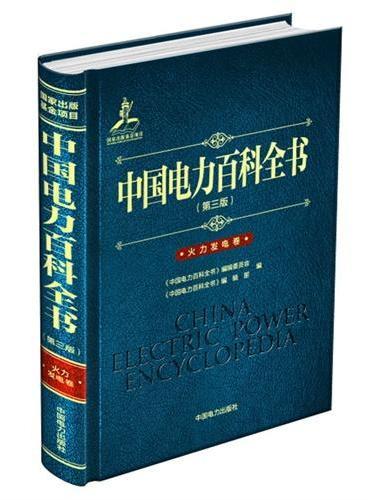 中国电力百科全书(第三版) 火力发电卷