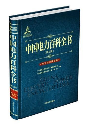 中国电力百科全书(第三版) 电工技术基础卷
