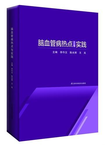 脑血管病热点与实践:中国知名脑神经专家李作汉教授聚力新作