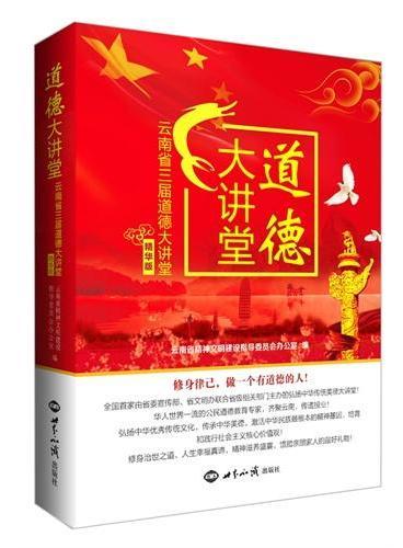道德大讲堂——云南省三届道德大讲堂(精华版)
