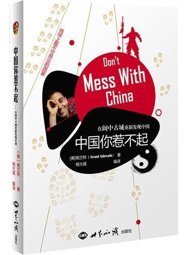 中国你惹不起:在阆中古城重新发现中国