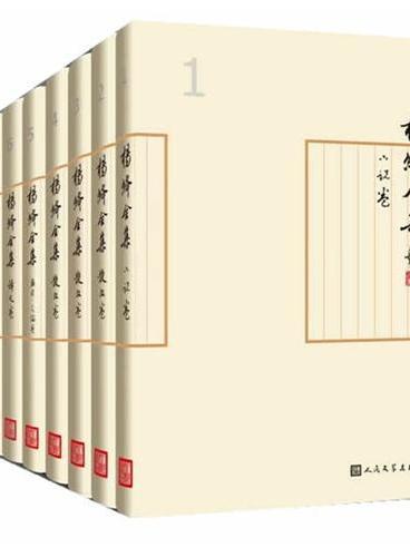 杨绛全集(1-9)收录了杨绛10年来新创作的多部散文、小说等作品