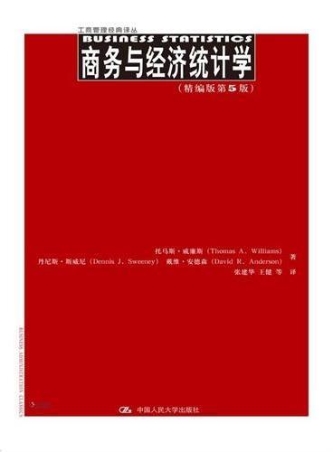 商务与经济统计学(精编版第5版)(工商管理经典译丛)