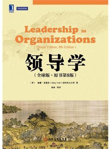 领导学(全球版·原书第8版)