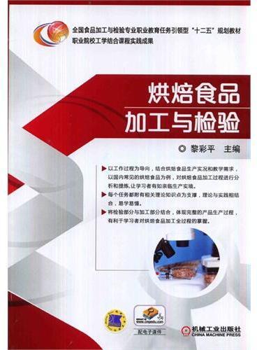 烘焙食品加工与检验(全国食品加工与检验专业职业教育任务引领型)
