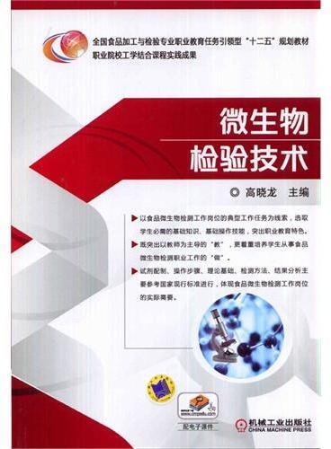 微生物检验技术(全国食品加工与检验专业职业教育任务引领型)