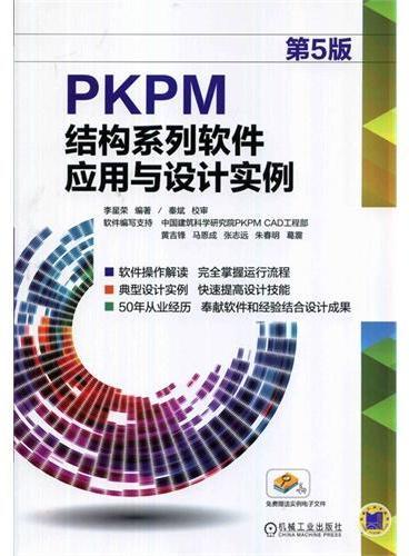 PKPM结构系列软件应用与设计实例(第5版)