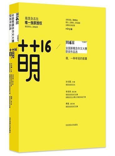 """萌16:""""作家杯""""第16届全国新概念作文大赛获奖作品选"""
