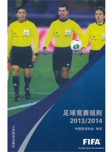足球竞赛规则·2013/2014