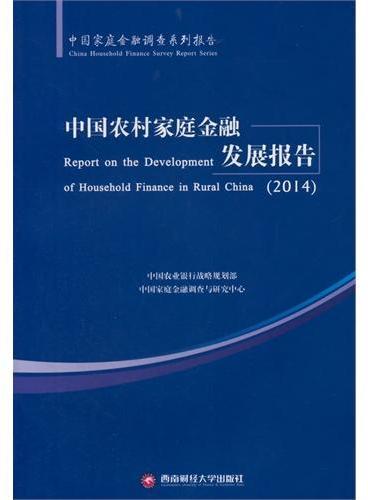 中国农村家庭金融发展报告2014