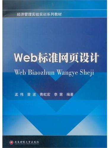 Web标准网页设计