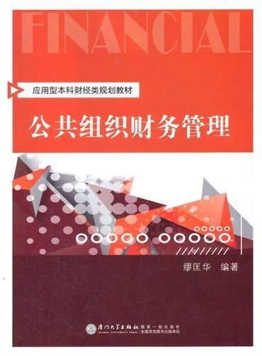 公共组织财务管理