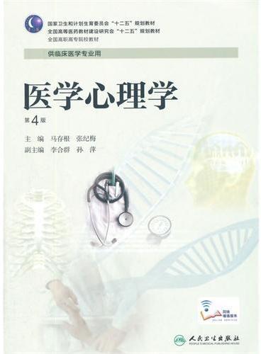 医学心理学(第4版/高专临床)