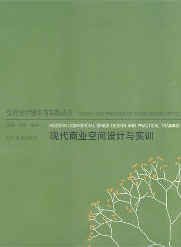 空间设计理论与实践丛书--现代商业空间设计与实训