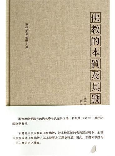 佛教的本质及其发展