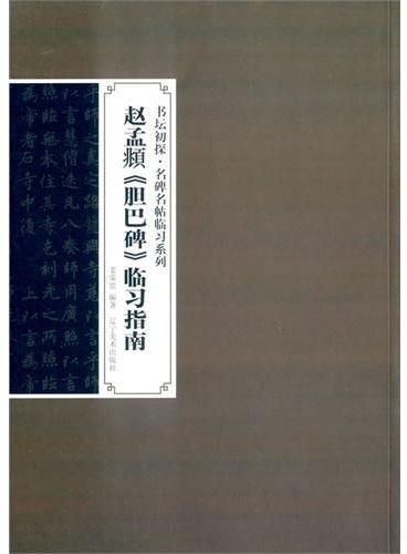 书坛初探名碑名帖临习系列--赵孟頫书胆巴碑临习指南