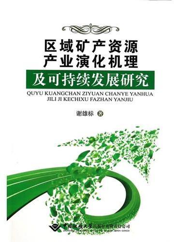 区域矿产资源产业演化机理及可持续发展研究