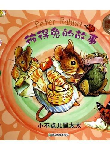 国际大奖绘本花园:彼得兔的故事 小不点儿鼠太太