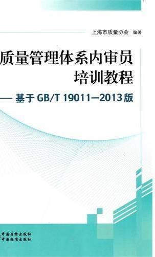 GB/T 19001-2008 质量管理体系内审员培训教程(第2版)