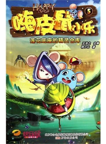 嗨皮鼠小乐(5莲花座底的精灵仓库)