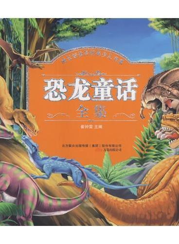 成长好伙伴:恐龙童话全集
