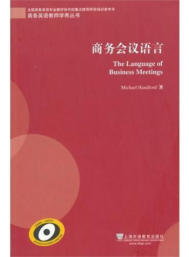 商务英语教师学养丛书:商务会议语言