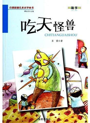 吃天怪兽·百部原创儿童文学丛书·故事
