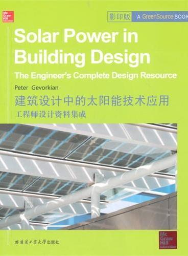 建筑设计中的太阳能技术应用 工程师设计资料集成
