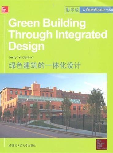 绿色建筑的一体化设计