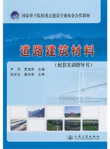 道路建筑材料(配套实训指导书)