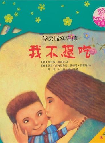 世界名家新经典图画书--心灵成长童话树--我不想吃