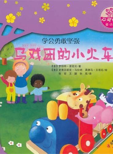 世界名家新经典图画书--心灵成长童话树--马戏团的小火车