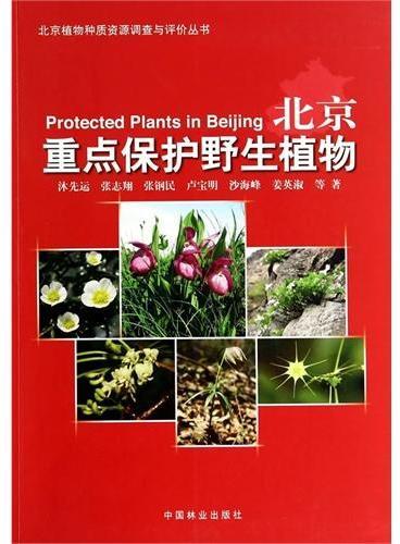 北京重点保护野生植物