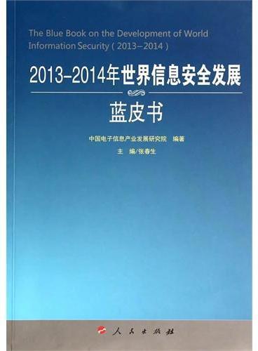 2013-2014年世界信息安全发展蓝皮书(2013-2014年中国工业和信息化发展系列蓝皮书)