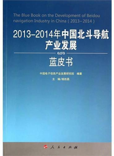 2013-2014年中国北斗导航产业发展蓝皮书(2013-2014年中国工业和信息化发展系列蓝皮书)