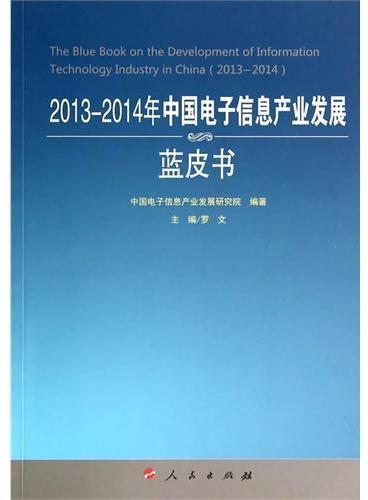 2013-2014年中国电子信息产业发展蓝皮书(2013-2014年中国工业和信息化发展系列蓝皮书)