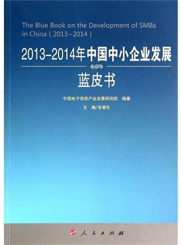 2013-2014年中国中小企业发展蓝皮书(2013-2014年中国工业和信息化发展系列蓝皮书)