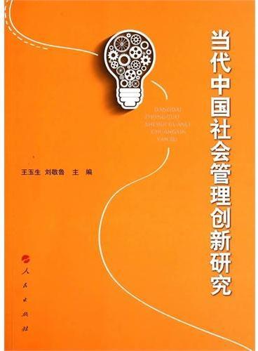 当代中国社会管理创新研究