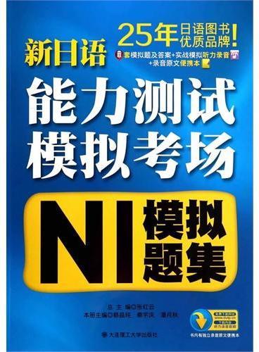 新日语能力测试模拟考场·N1模拟题集