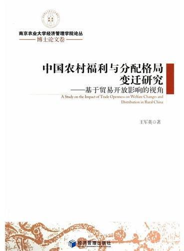 中国农村福利与分配格局变迁研究——基于贸易开放影响的视角
