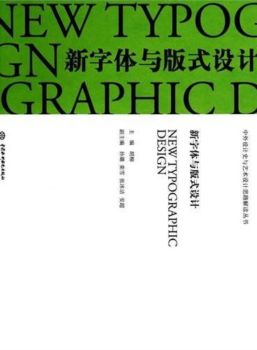新字体与版式设计(中外设计史与艺术设计思路解读丛书)