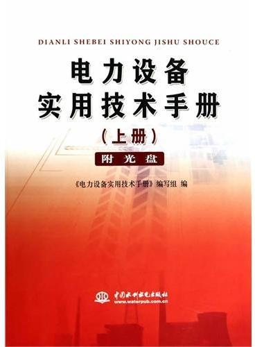 电力设备实用技术手册(上册)(附光盘)