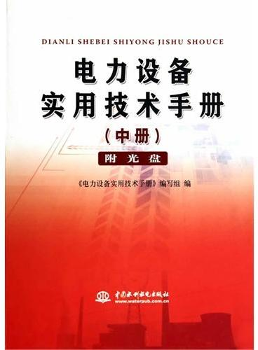 电力设备实用技术手册(中册)(附光盘)